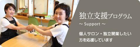 独立支援プログラム 個人サロン・独立開業したい方を応援しています