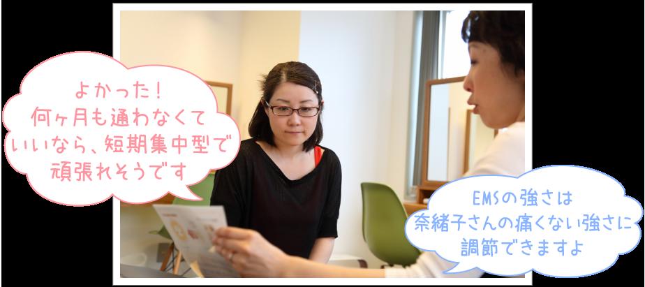 ファイルを見せながら「EMSの強さは奈緒子さんの痛くない強さに調節できますよ」と説明するオーナーと「よかった!何カ月も通わなくていいなら、短期集中型で頑張れそうです」と少し安堵の表情の奈緒子さんの写真