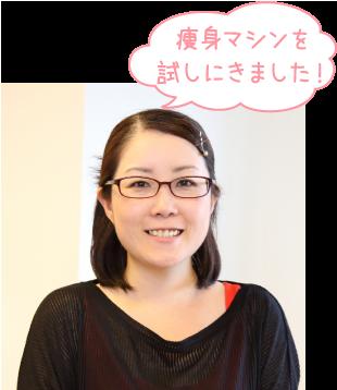 「痩身マシンを試しにきました!」とわくわく笑顔の奈緒子さんの写真
