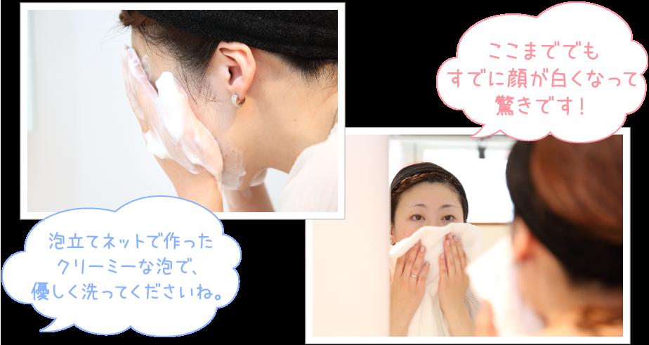 オーナーに「泡立てネットで作ったクリーミーな泡で、優しく洗って下さいね」と言われ、たっぷりの泡で優しく顔を洗うえみさん横顔と洗顔後タオルで顔を拭きながら「ここまででもすでに顔が白くなって驚きです!」と感想を述べる鏡に映ったえみさんの写真
