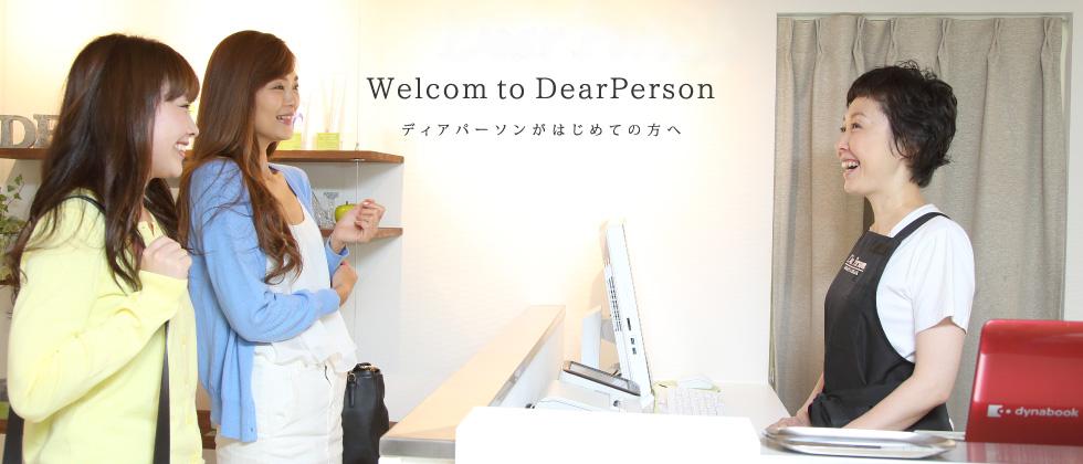 ディアパーソンがはじめての方へ はじめてご来店の女性2人が受付カウンター越しにスタッフと和やかに談笑している様子